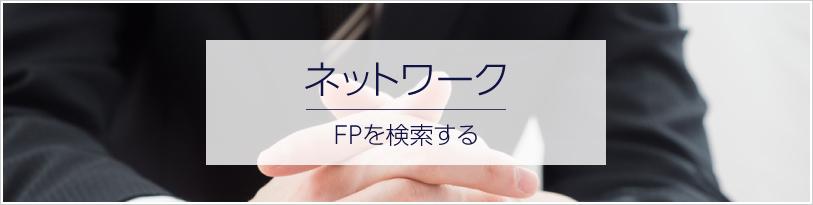 ネットワークFPを検索する