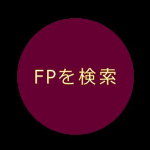 FPを検索する